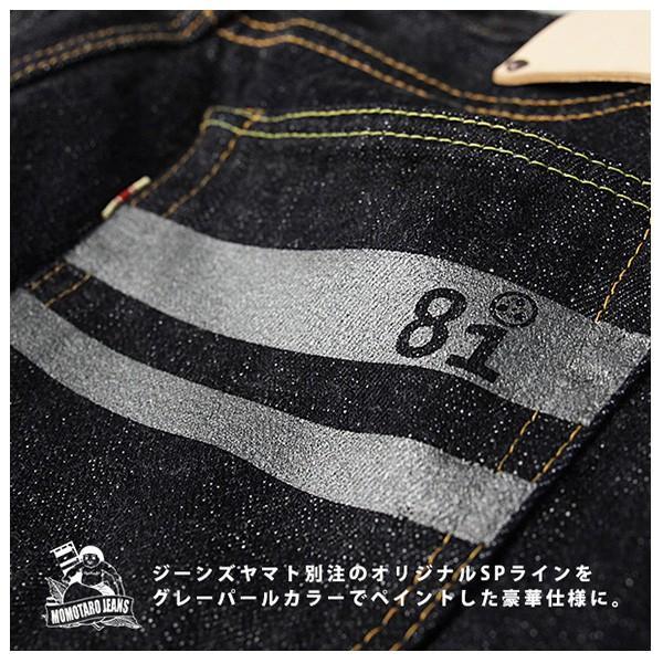 裾直し無料 桃太郎ジーンズ 数量限定コラボ ジーンズショップヤマト 81シリーズ デニムパンツ 岡山ジーンズ 日本製 国産 JP81 jeans-yamato 09