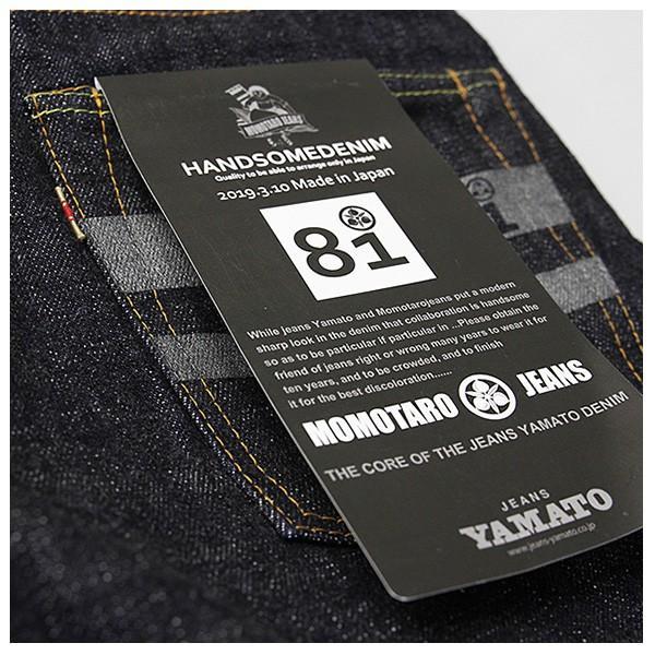 裾直し無料 桃太郎ジーンズ 数量限定コラボ ジーンズショップヤマト 81シリーズ デニムパンツ 岡山ジーンズ 日本製 国産 JP81 jeans-yamato 10