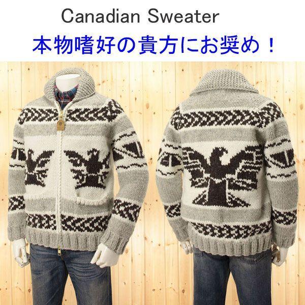 カウチンセーター/カナディアンセーターのイーグル柄のジップオープンセーター、大きいサイズ、ダブルジッパー仕様