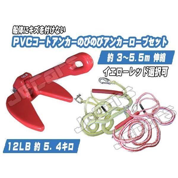 PVCコート アンカー 12LB 約5.4キロ ダンフォース型アンカー のびのびアンカーロープ セット ロープカラー選択可|jecars