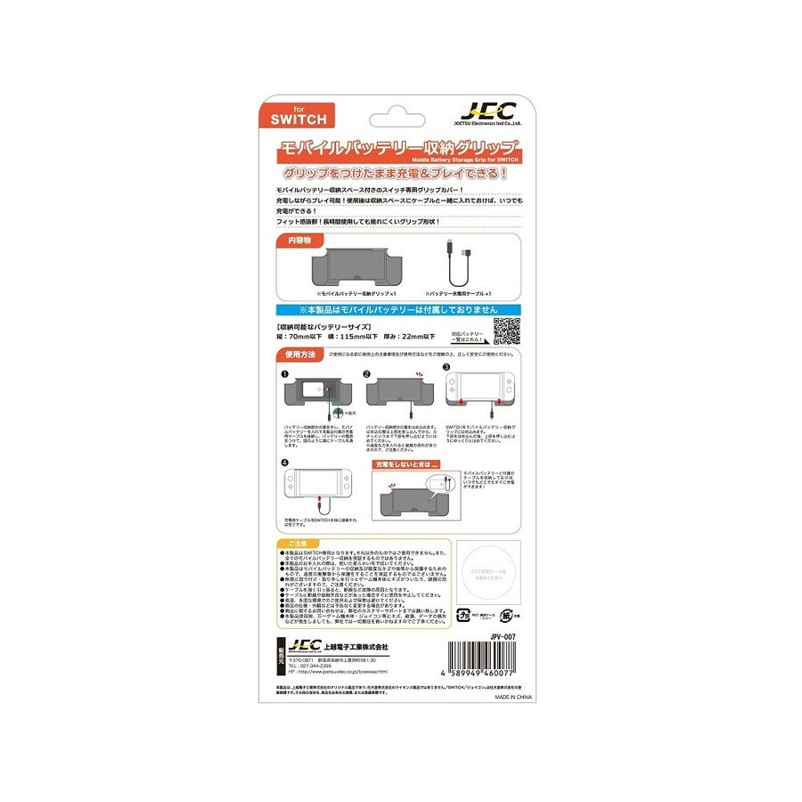 SWITCH用モバイルバッテリー収納グリップ jecom-online 02