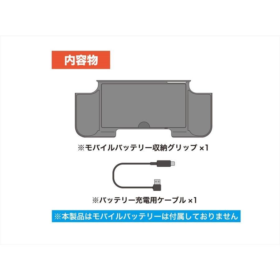 SWITCH用モバイルバッテリー収納グリップ jecom-online 03