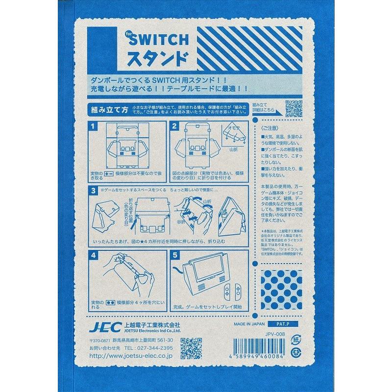 SWITCH用スタンド|jecom-online|04