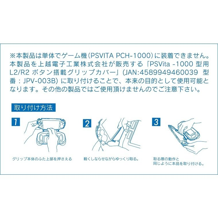 PSVita1000型用L2/R2後付け前面ボタン|jecom-online|05