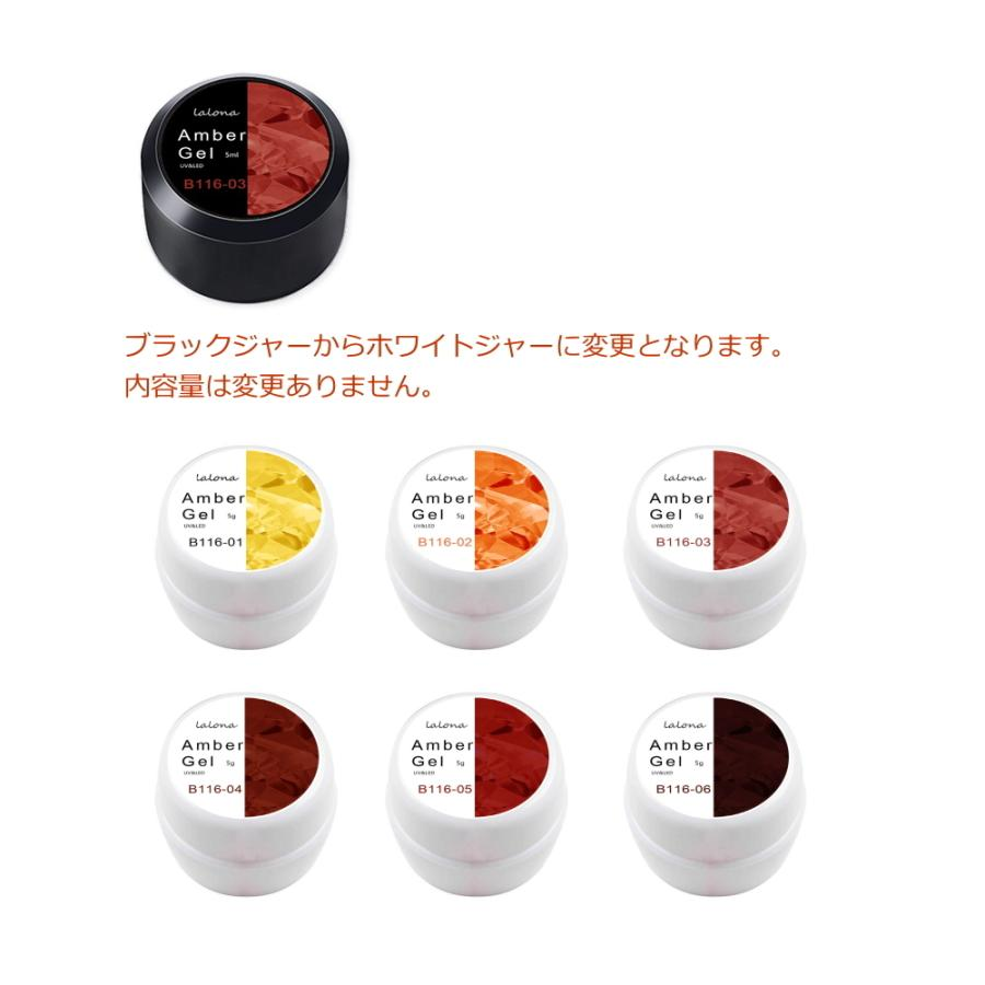 [LALONA] Newアンバージェル ( 5ml ) ( 6色 ) べっ甲琥珀カラー|jellybeans|05