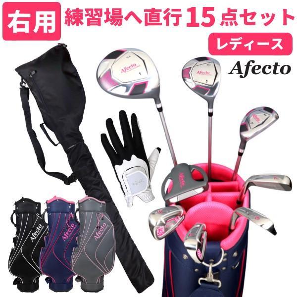 ゴルフクラブセット レディース 初心者 送料無料 Afecto 練習場へ直行レディースセット 15点セット ※