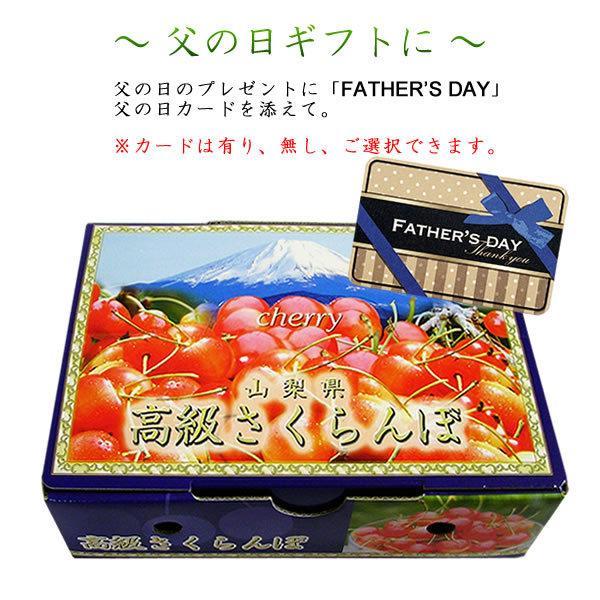 父の日 2021年 プレゼント さくらんぼ サクランボ 佐藤錦 Lサイズ 300g バラ詰め jerichojericho 09