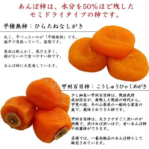 御歳暮 お歳暮 フルーツ ギフト 山梨特産 干し柿 あんぽ柿 jerichojericho 03