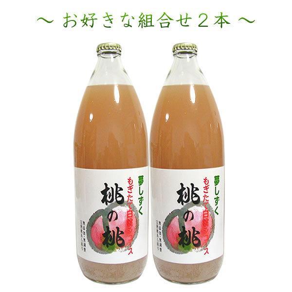 御中元 お祝い ギフト 内祝 フルーツジュース 白桃 みかん オレンジ リンゴ 1L×2本 詰合せ 送料無料(一部地域を除く)|jerichojericho|11