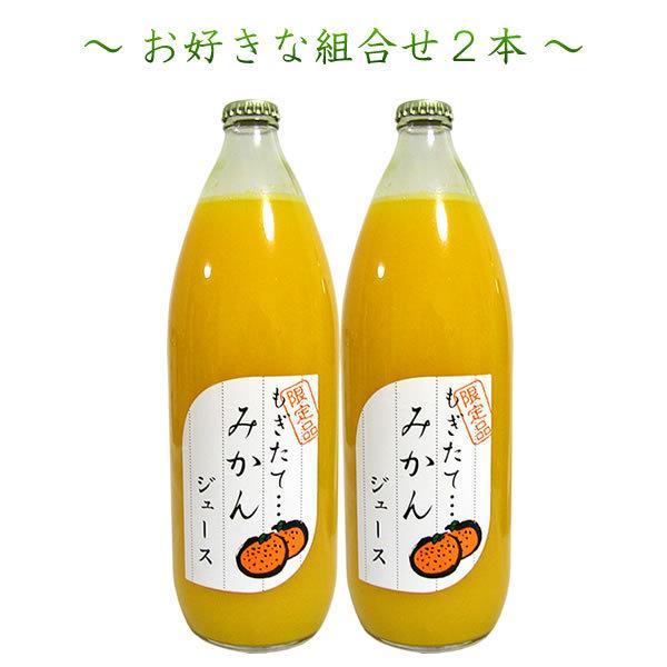 御中元 お祝い ギフト 内祝 フルーツジュース 白桃 みかん オレンジ リンゴ 1L×2本 詰合せ 送料無料(一部地域を除く)|jerichojericho|13