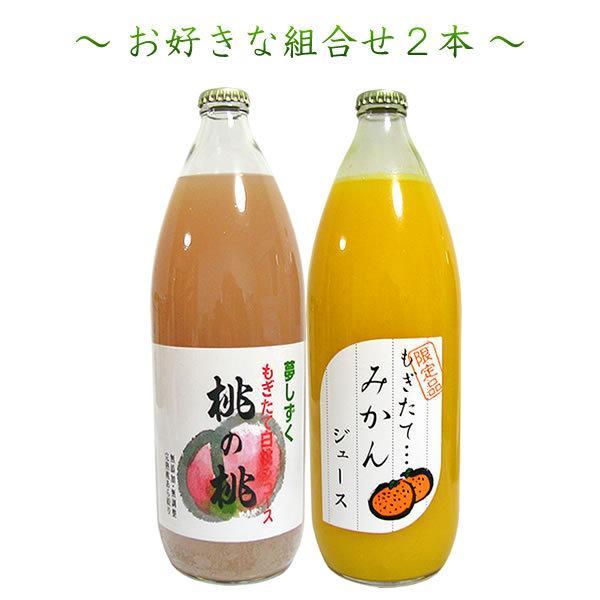 御中元 お祝い ギフト 内祝 フルーツジュース 白桃 みかん オレンジ リンゴ 1L×2本 詰合せ 送料無料(一部地域を除く)|jerichojericho|09