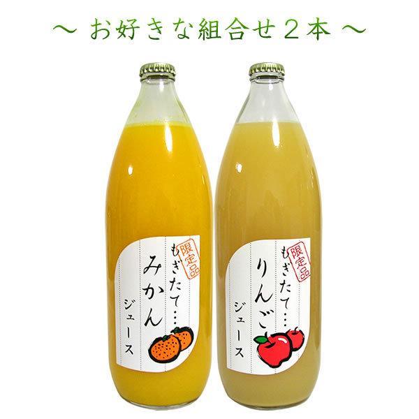 御中元 お祝い ギフト 内祝 フルーツジュース 白桃 みかん オレンジ リンゴ 1L×2本 詰合せ 送料無料(一部地域を除く)|jerichojericho|10