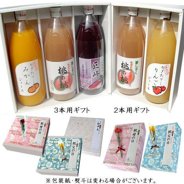 母の日 お祝い ギフト 内祝 フルーツジュース お白桃 ぶどう みかん リンゴジュース 1L×3本 詰合せ 送料無料(一部地域を除く) jerichojericho 06