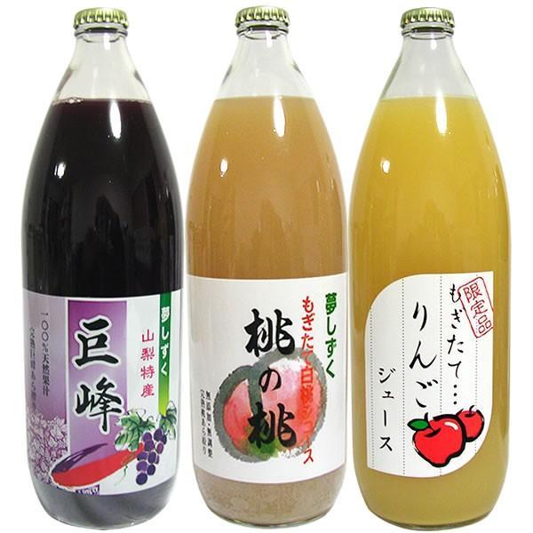 母の日 お祝い ギフト 内祝 フルーツジュース お白桃 ぶどう みかん リンゴジュース 1L×3本 詰合せ 送料無料(一部地域を除く) jerichojericho 08