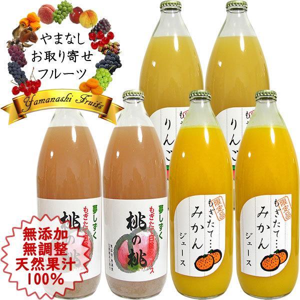 フルーツジュース 白桃 みかん オレンジ リンゴ アップルジュース 1L×6本 (包装・のし不可) 詰合せ jerichojericho