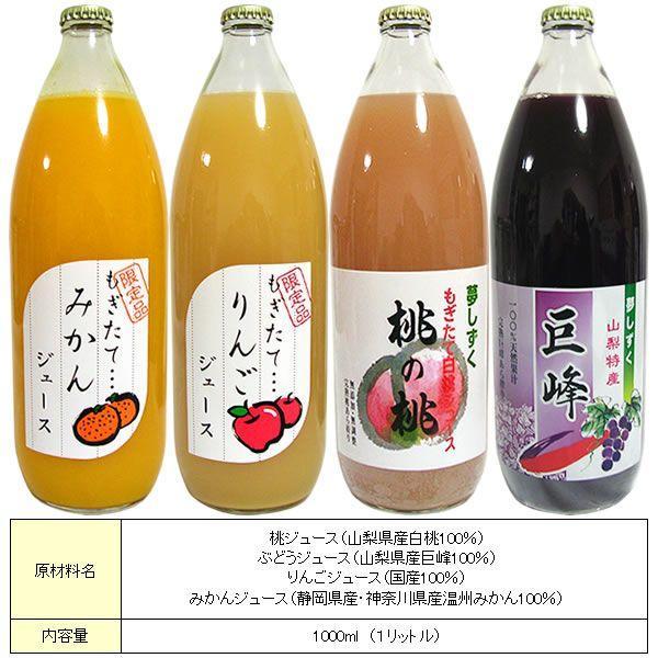 フルーツジュース 白桃 みかん オレンジ リンゴ アップルジュース 1L×6本 (包装・のし不可) 詰合せ jerichojericho 05