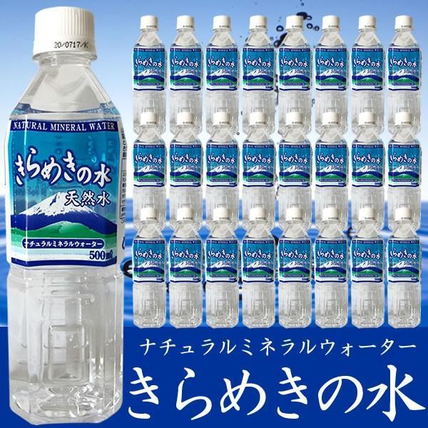 保存水 水 500ml×24本 きらめきの水 天然水 ミネラルウォーター ペットボトル ※代引き不可、他商品と同梱不可、北海道・九州・沖縄は配達不可 jerichojericho