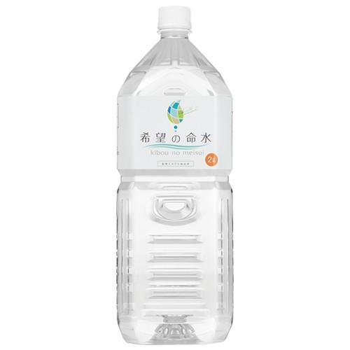 希望の命水 2L|jes-mineral-honpo