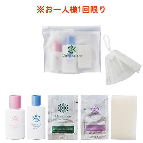 ミネランス化粧品サンプルセット|jes-mineral-honpo