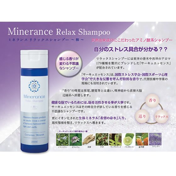 ミネランス リラックス シャンプー 200ml|jes-mineral-honpo|02