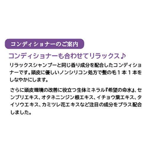 ミネランス リラックス シャンプー 200ml|jes-mineral-honpo|11