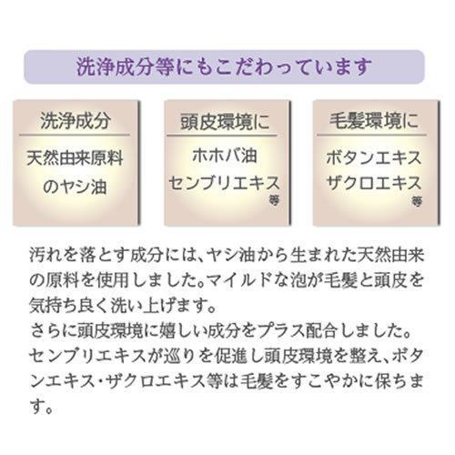 ミネランス リラックス シャンプー 200ml|jes-mineral-honpo|03