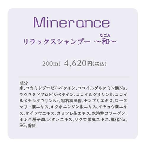 ミネランス リラックス シャンプー 200ml|jes-mineral-honpo|04