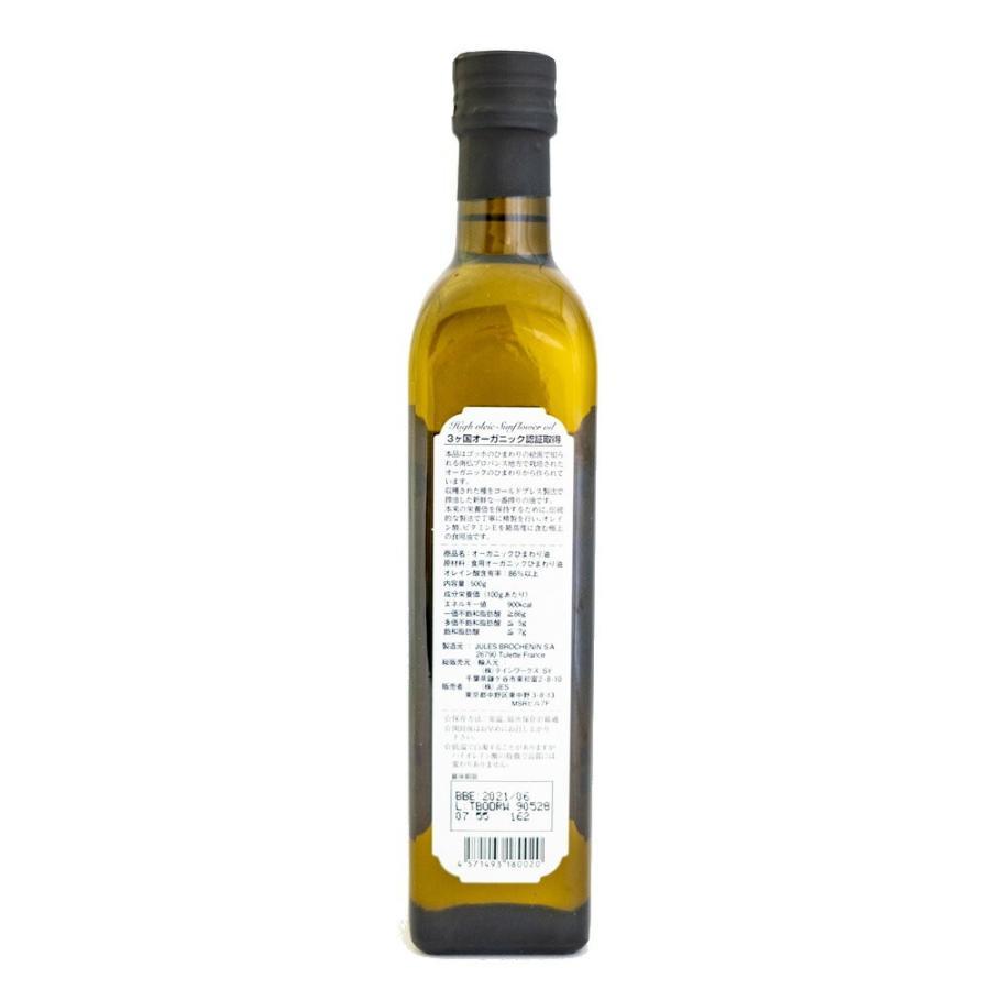 ハイオレック ひまわりオイル 500ml オレイン酸85%以上配合 食用油|jes-mineral-honpo|02