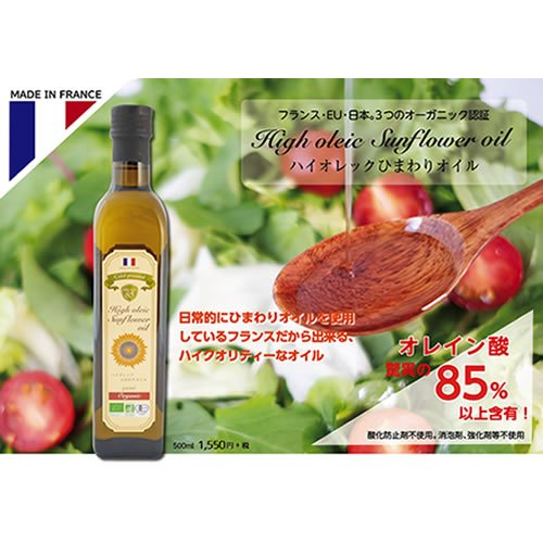 ハイオレック ひまわりオイル 500ml オレイン酸85%以上配合 食用油|jes-mineral-honpo|04