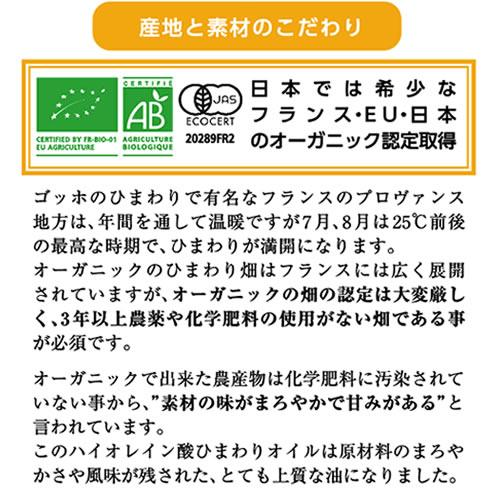 ハイオレック ひまわりオイル 500ml オレイン酸85%以上配合 食用油|jes-mineral-honpo|05