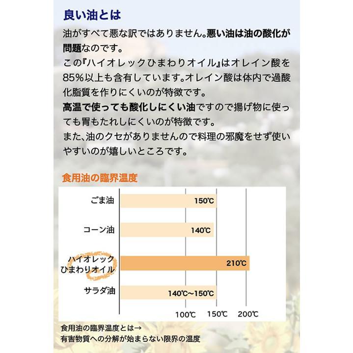 ハイオレック ひまわりオイル 500ml オレイン酸85%以上配合 食用油|jes-mineral-honpo|08