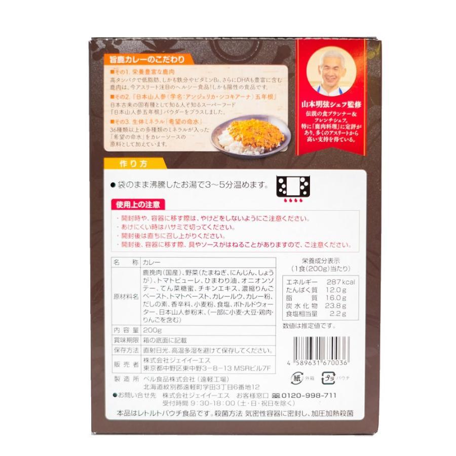 旨鹿カレー200g(1人前) 丹羽の鹿肉使用 化学調味料無添加|jes-mineral-honpo|02