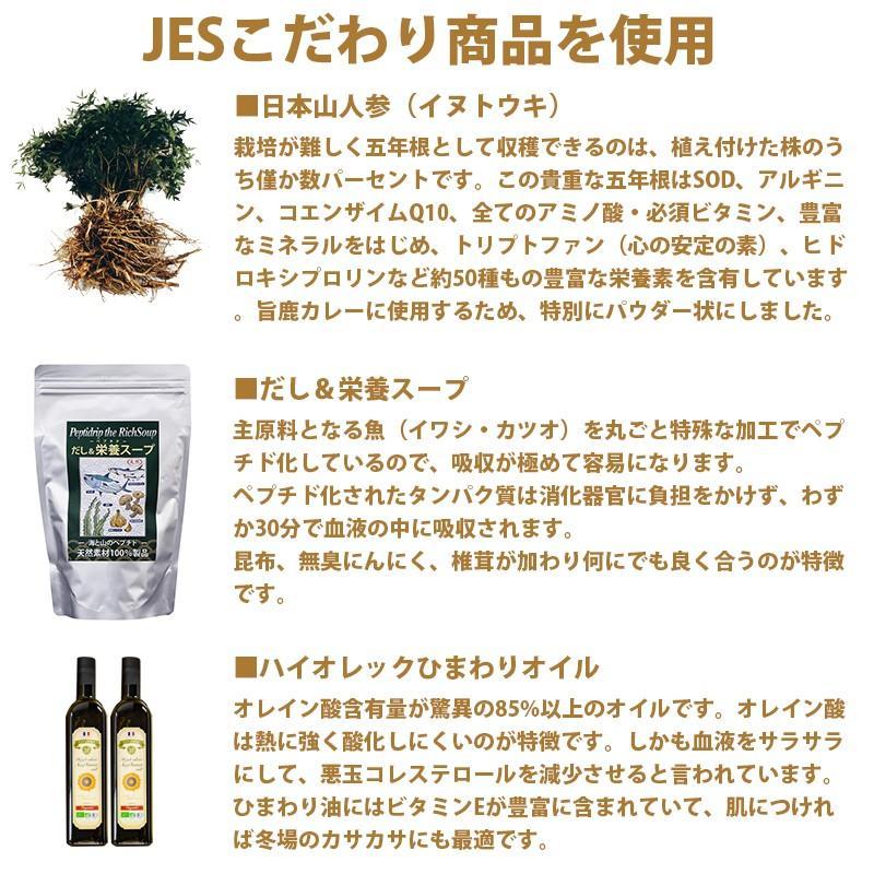 旨鹿カレー200g(1人前) 丹羽の鹿肉使用 化学調味料無添加|jes-mineral-honpo|04