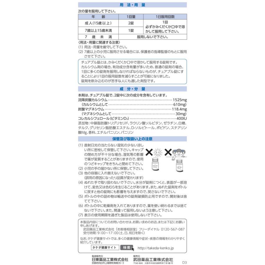 カルシウム 沈降 炭酸