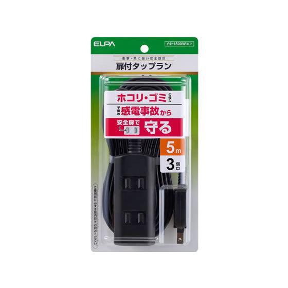 【お取り寄せ】朝日電器/扉付タップ 3個口 5m ブラック/WBT-N3050BBK|jetprice