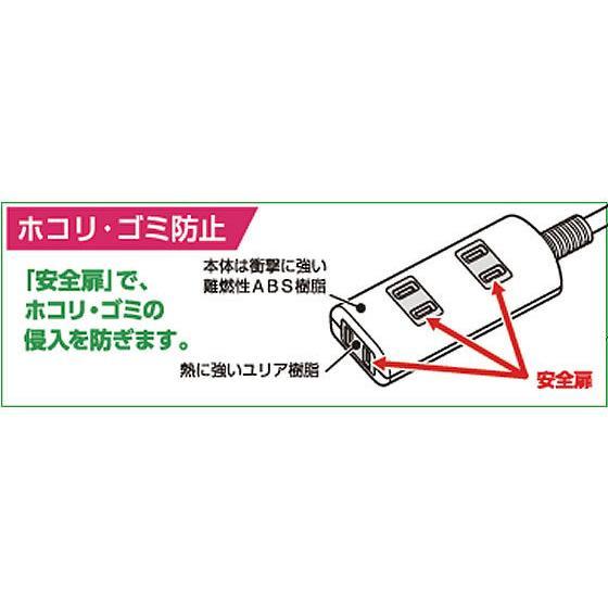 【お取り寄せ】朝日電器/扉付タップ 3個口 5m ブラック/WBT-N3050BBK|jetprice|04
