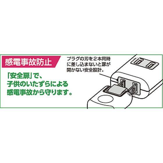 【お取り寄せ】朝日電器/扉付タップ 3個口 5m ブラック/WBT-N3050BBK|jetprice|05