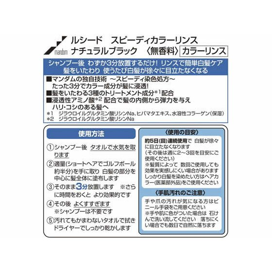 【お取り寄せ】マンダム/ルシード スピーディカラーリンス ナチュラルブラック|jetprice|02