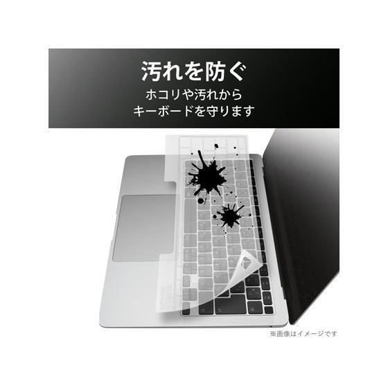 エレコム/キーボード防塵カバー/PKB-MB17|jetprice|03