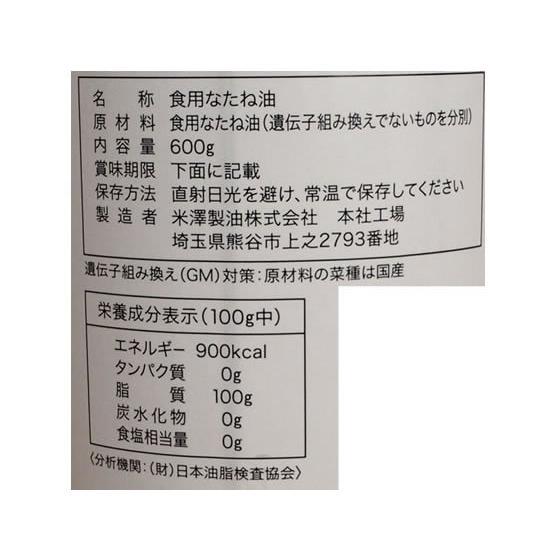 米澤製油/国産100% なたね油 [春吉屋仕様]缶 jetprice 03
