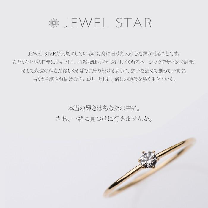 指輪 レディース リング ジュエリー プレゼント 一粒 選べる 9デザイン ゴールド プラチナ ピンクゴールド 入学式 卒業式 誕生日 シンプル ジュエルスター jewel-star 02