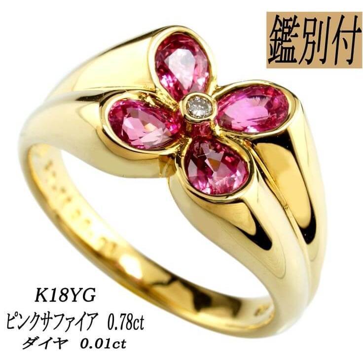 超美品 K18YG ダイヤモンド 天然ピンクサファイア 0.78ct ダイヤモンド フラワー K18YG 0.01ct 18金 7号-18号 フラワー リング 指輪 レディース, プラスインターナショナル:3782a9a5 --- airmodconsu.dominiotemporario.com