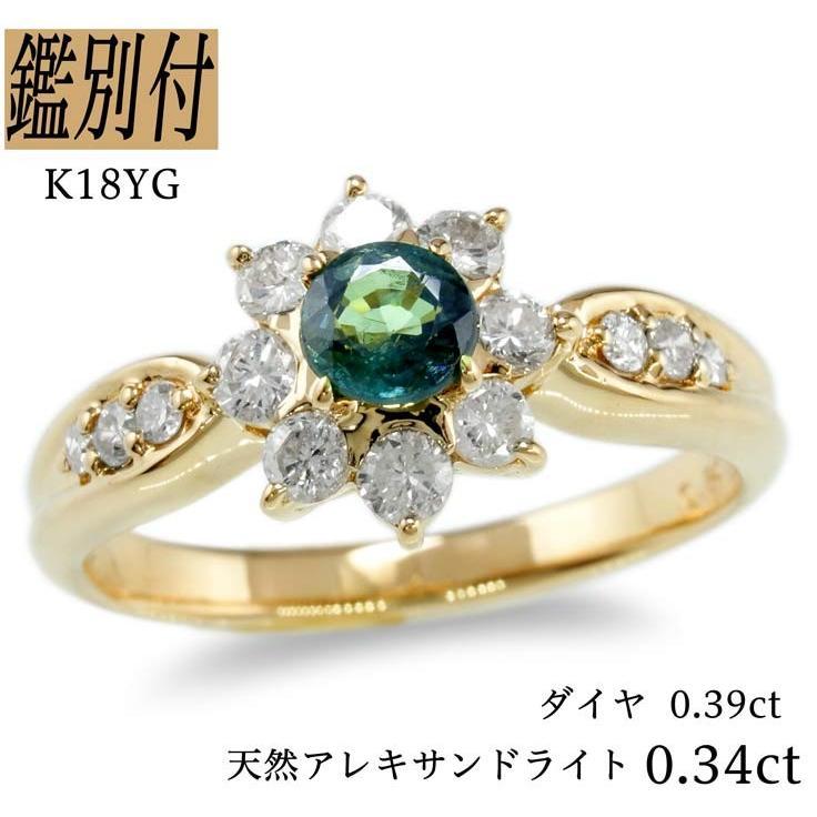 高級感 K18YG 0.34ct 天然アレキサンドライト 0.34ct リング ダイヤモンド 0.39ct イエローゴールド 6-18号 K18YG リング, イバラキシ:7c704f37 --- airmodconsu.dominiotemporario.com