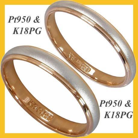 速くおよび自由な 人気甲丸 人気甲丸 ペアリング2本セット マリッジリング結婚指輪 プラチナ950(Pt950) 刻印無料&K18ピンクゴールド(K18PG) 刻印無料, 小豆郡:44151156 --- airmodconsu.dominiotemporario.com
