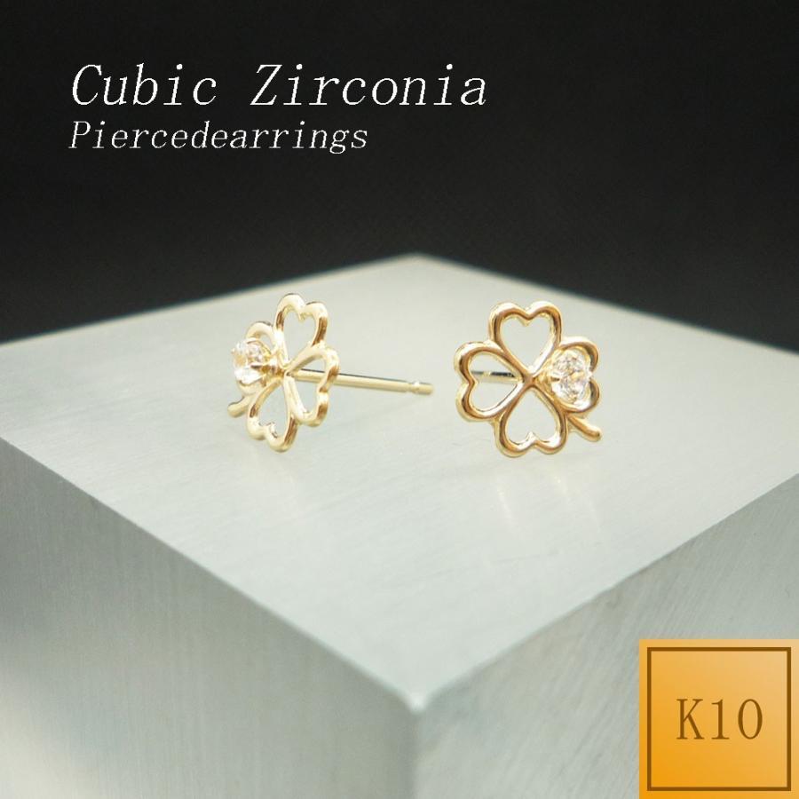 ピアス レディース 四つ葉 クローバー キュービックジルコニア (CZ) 10金 K10 jewelry-matumoto