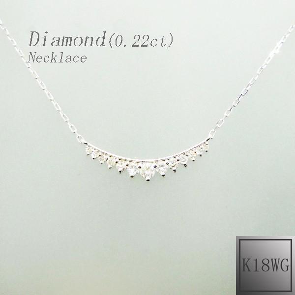 超人気 ネックレス ダイアモンド 18金ホワイトゴールド K18WG, マキゾノチョウ:36cbaef1 --- sonpurmela.online