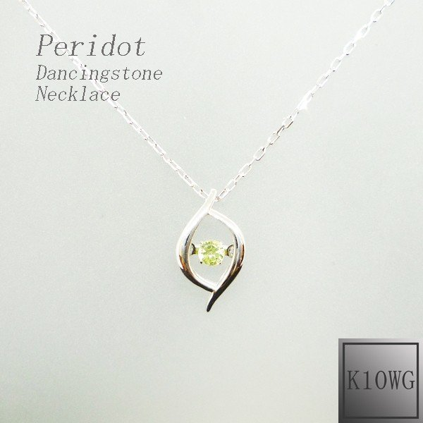 【Dancing Stone】 ネックレス レディース ペリドット 8月 誕生石 ダンシングストーン 揺れる 10金ホワイトゴールド K10WG jewelry-matumoto