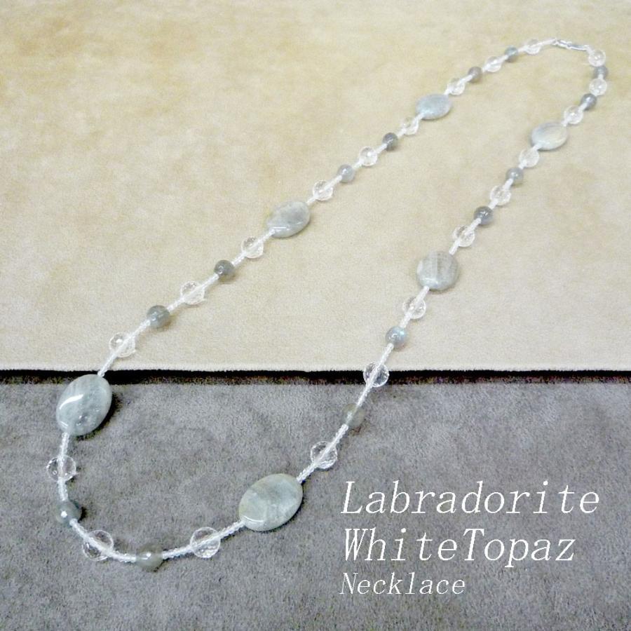 ネックレス レディース ラブラドライト ホワイトトパーズ かぶれる ロング jewelry-matumoto