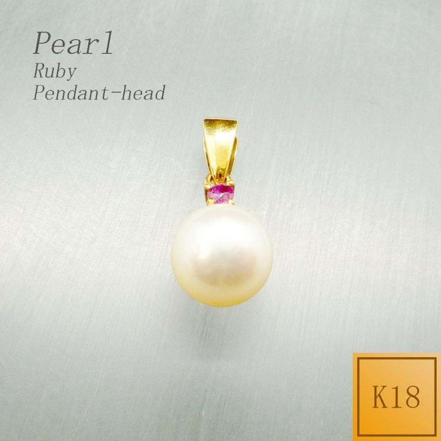 ペンダント レディース パール ルビー 6月 誕生石 (チェーンなし) ペンダントヘッド ペンダントトップ 18金 K18 jewelry-matumoto