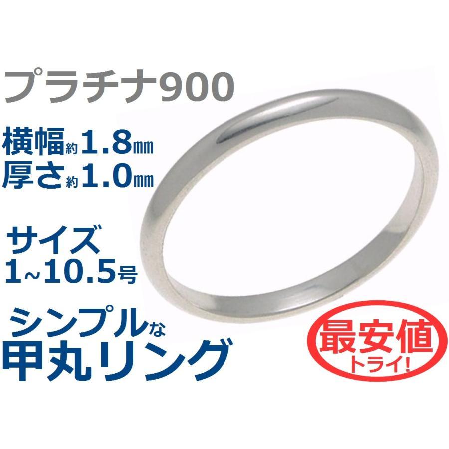 割引発見 プラチナ Pt900 結婚指輪 マリッジリング 甲丸 シンプル 内文字刻印無料 職人加工 (横幅x厚さ)1.8x1.0mm サイズ1〜10.5号, cocoiro Gift market 5d0c3e91